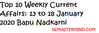 Top 10 Weekly Current Affairs 13 to 18 January 2020 Bapu Nadkarni ms dhoni article 131 bcci